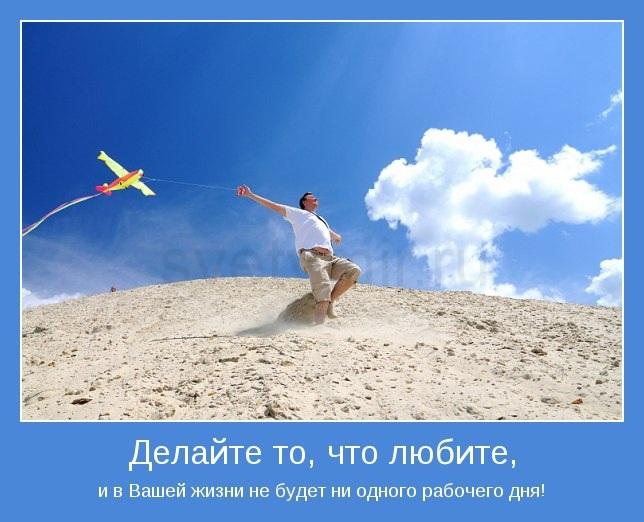 9wocxJw yrw - СветВМир.ру | Познавательный журнал! - Любимое дело или работа?