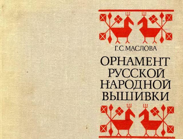 Орнамент русской народной вышивки как историко-этнографический источник - Маслова Г.С. (1978)