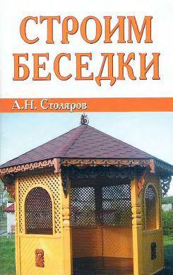Строительство деревянных домов, беседок, построек для сада и другое - 5 книг для скачивания