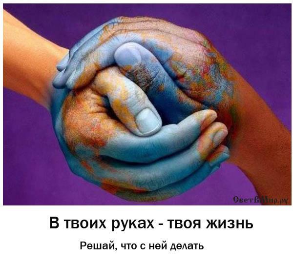 В твоих руках - твоя жизнь