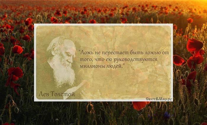 Ложь не перестаёт быть ложью от того, что ею руководствуются миллионы людей (с) Л.Толстой