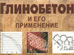 Глинобетон и его применение – Гернот Минке (книга в формате djvu)