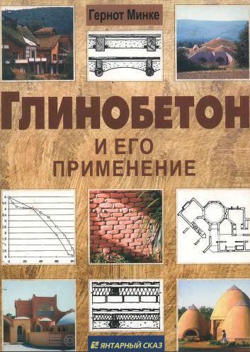 Глинобетон и его применение - Гернот Минке