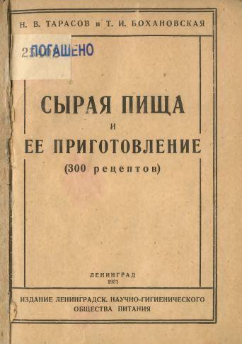 Сырая пища и её приготовление - Тарасов и Бохановская (файл формата pdf для скачивания)