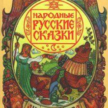 Русские народные сказки – большой сборник из 11 книг