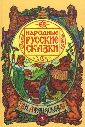 Русские народные сказки - большой сборник из 11 книг