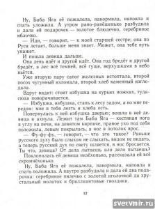 Русские народные сказки — большой сборник из 10 книг. Часть вторая
