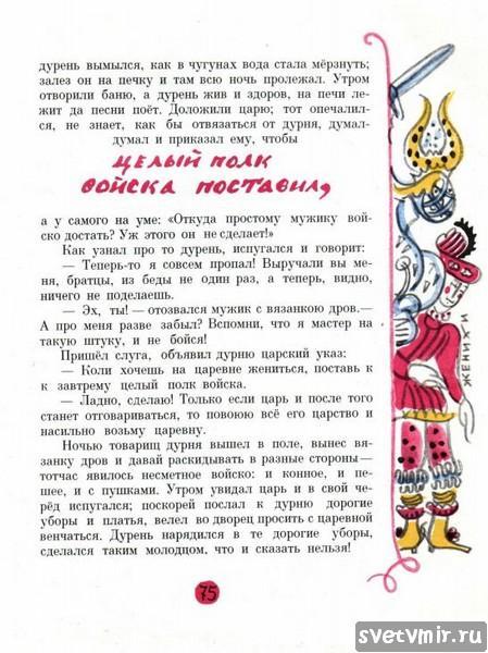 Image000024 - СветВМир.ру - Интересный познавательный журнал. Развитие познания - Русские народные сказки — большой сборник из 10 книг. Часть вторая