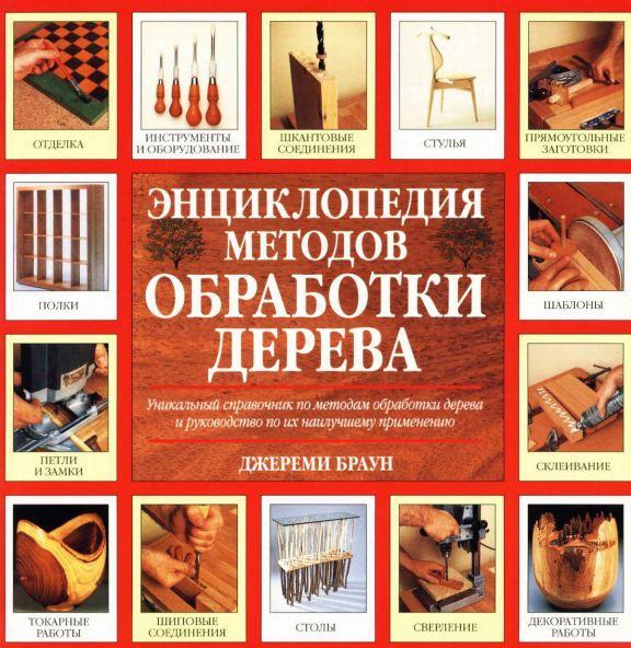 Книги по обработке древесины скачать бесплатно
