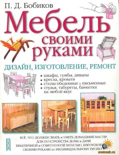 16 - СветВМир.ру - Интересный познавательный журнал. Развитие познания - Как сделать или отремонтировать мебель своими руками - 6 книг