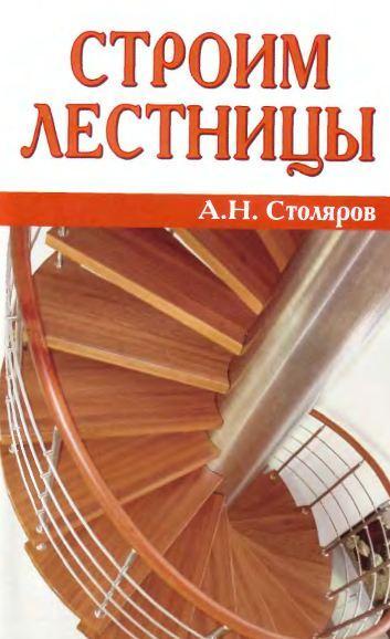 Snimok1 - СветВМир.ру | Познавательный журнал! - Лестницы в доме своими руками - 3 книги для скачивания