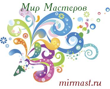 Мир Мастеров, большой каталог мастеров, мирмаст.ру, mirmast.ru