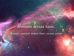Истина всегда одна