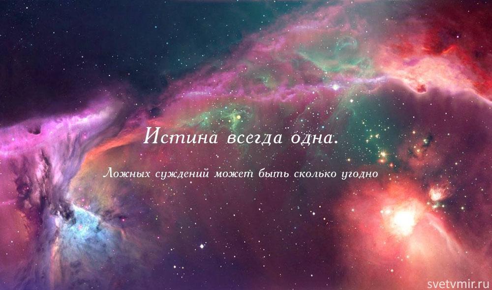 gg - СветВМир.ру - Интересный познавательный журнал. Развитие познания - Истина всегда одна