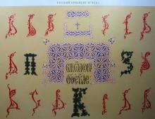 4OLmAg4S9pM - СветВМир.ру - Интересный познавательный журнал. Развитие познания - Древнерусские орнаменты, 89 иллюстраций