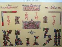 6oOHDG EjRQ - СветВМир.ру - Интересный познавательный журнал. Развитие познания - Древнерусские орнаменты, 89 иллюстраций