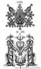 7k6K3RUN8R0 - СветВМир.ру - Интересный познавательный журнал. Развитие познания - Древнерусские орнаменты, 89 иллюстраций