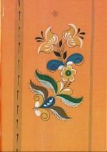 RpoYHVt29cw - СветВМир.ру - Интересный познавательный журнал. Развитие познания - Уфтюжская роспись, 78 иллюстраций