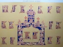 T8lIdW5E6ZE - СветВМир.ру - Интересный познавательный журнал. Развитие познания - Древнерусские орнаменты, 89 иллюстраций