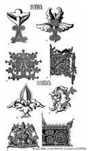 ZcxeuGLZewk - СветВМир.ру - Интересный познавательный журнал. Развитие познания - Древнерусские орнаменты, 89 иллюстраций