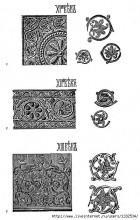 mbpe0i44uMA - СветВМир.ру - Интересный познавательный журнал. Развитие познания - Древнерусские орнаменты, 89 иллюстраций