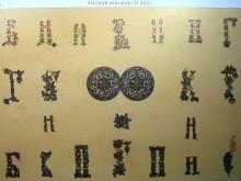 rCQ6QbnSgWU - СветВМир.ру - Интересный познавательный журнал. Развитие познания - Древнерусские орнаменты, 89 иллюстраций