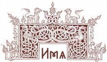 y 411a839c - СветВМир.ру - Интересный познавательный журнал. Развитие познания - Древнерусские орнаменты, 89 иллюстраций