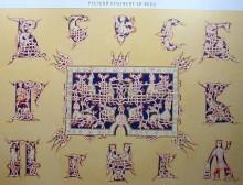 ysxdQTtoQ28 - СветВМир.ру - Интересный познавательный журнал. Развитие познания - Древнерусские орнаменты, 89 иллюстраций