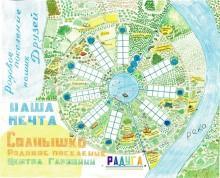 z 0ae7dd47 - СветВМир.ру - Интересный познавательный журнал. Развитие познания - 65 проектов Родовых поместий (макеты, рисунки)