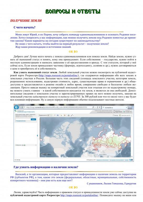 Вопросы и ответы по оформлению земли (файл в формате pdf, доступный для скачивания)