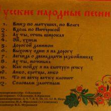 Ансамбль Ковчег – Русские народные песни – 2007, MP3, 320 kbps