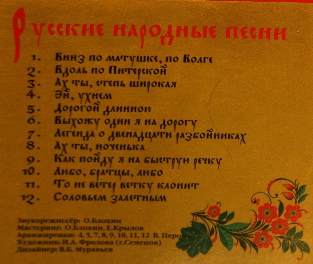 Русские народные песни песни скачать бесплатно mp3