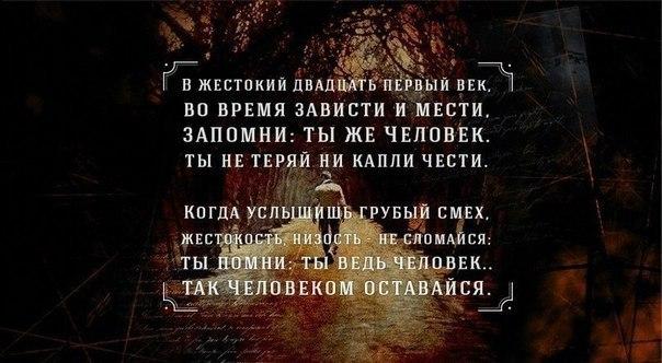 - СветВМир.ру - Интересный познавательный журнал. Развитие познания - Ты помни: ты ведь ЧЕЛОВЕК...