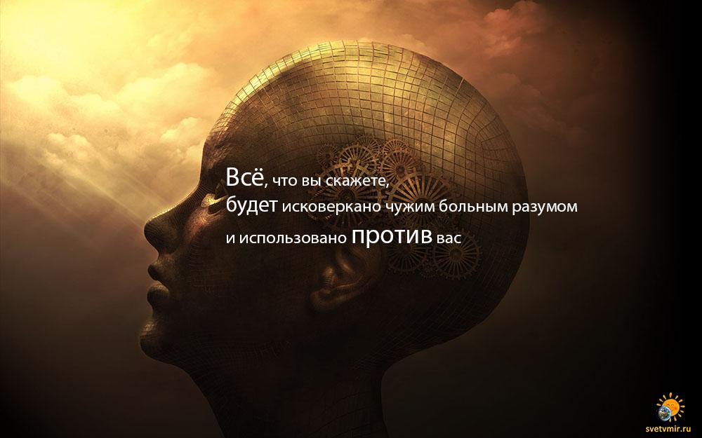 11 - СветВМир.ру - Интересный познавательный журнал. Развитие познания - Всё, что вы скажете, будет исковеркано чужим больным разумом и использовано против вас