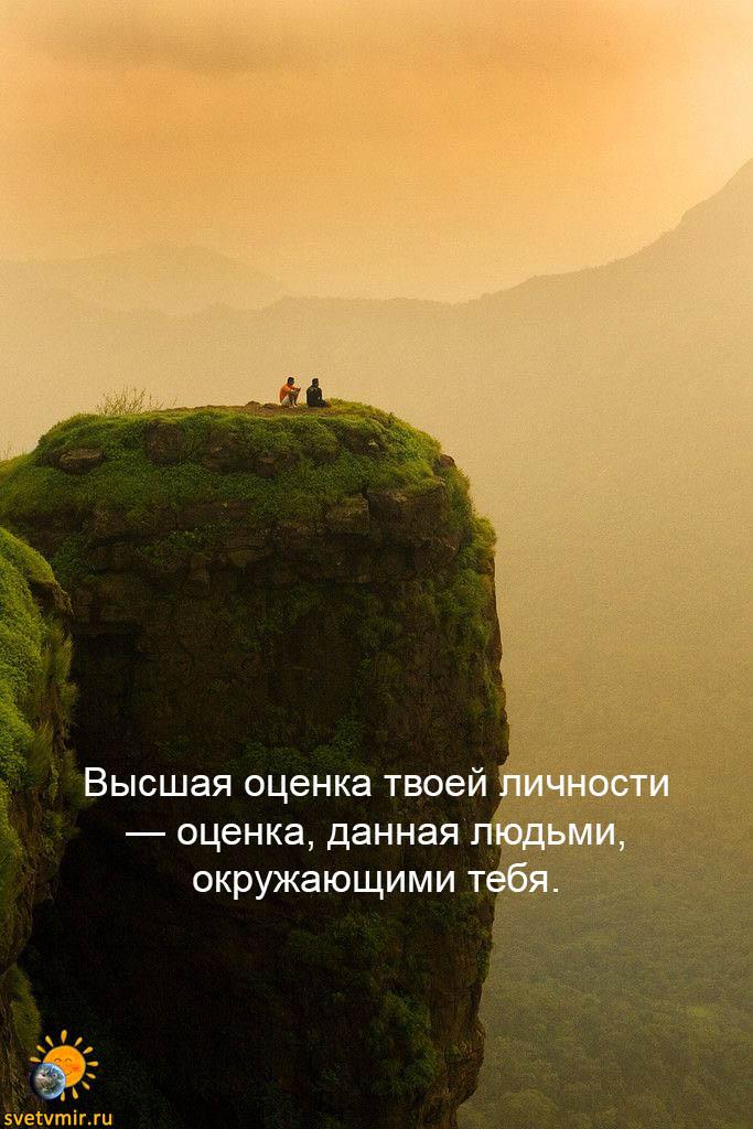 12 - СветВМир.ру | Познавательный журнал! - Высшая оценка твоей личности — оценка, данная людьми, окружающими тебя