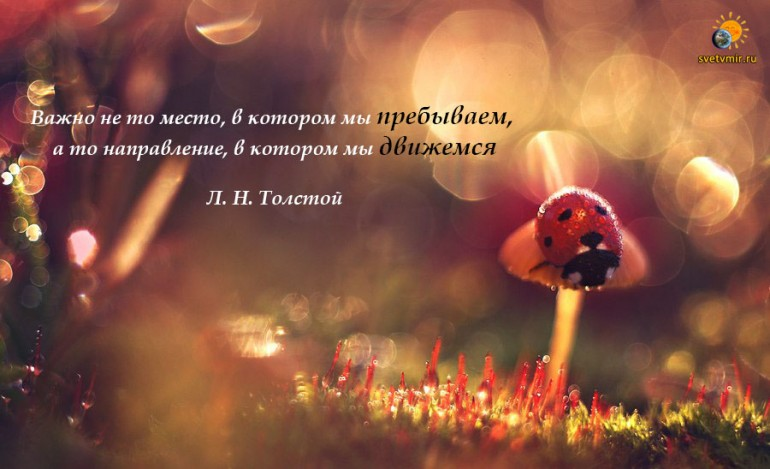 Важно не то место, в котором мы пребыаем, а то направление, в котором мы движемся...  Л. Н. Толстой