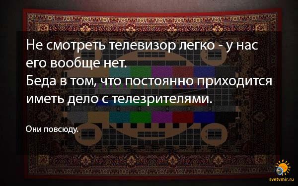 o - СветВМир.ру - Интересный познавательный журнал. Развитие познания - Телезрители повсюду
