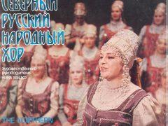 Северный русский народный хор – 1980, MP3, скачать в архиве бесплатно
