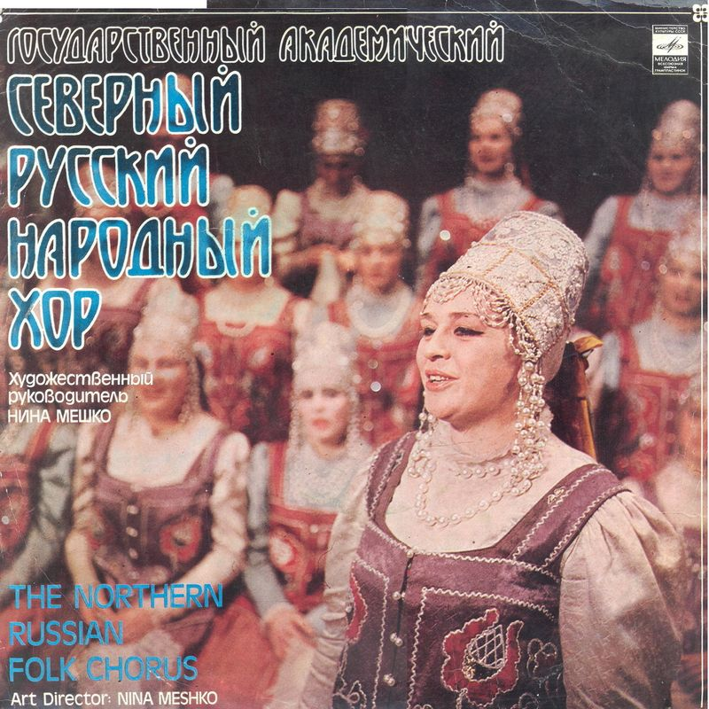 1 - СветВМир.ру | Познавательный журнал! - Северный русский народный хор - 1980, MP3, скачать в архиве бесплатно