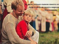 Будь не только сыном своего отца…