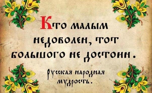 Кто малым недоволен, тот большого недостоин (русская народная мудрость)