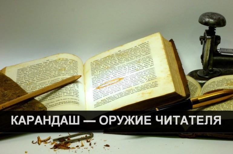 Карандаш и разум - защита читателя