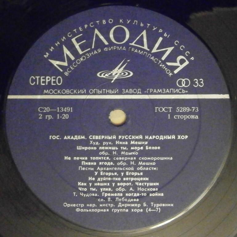Северный русский народный хор - 1980, MP3, скачать в архиве бесплатно