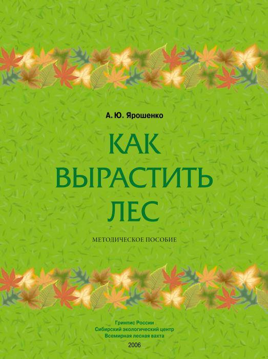 Как вырастить лес, 2006 - Ярошенко А.Ю., скачать бесплатно