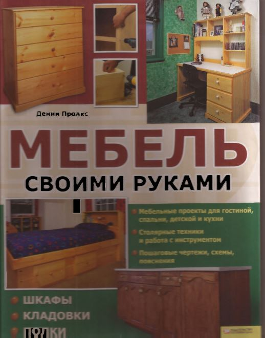 Мебель своими руками шкафы, кладовки, полки - 2012, Пролкс Денни