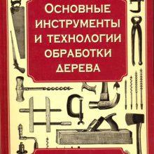 Основные инструменты и технологии для обработки дерева, 2004 – Пол Хаслак, скачать бесплатно