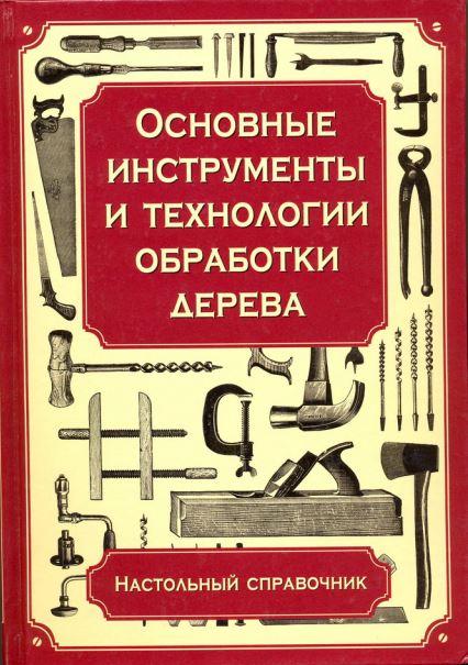 Основные инструменты и технологии для обработки дерева, 2004 - Пол Хаслак