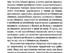 Загадки русской фразеологии – 2005, В. М. Мокиенко