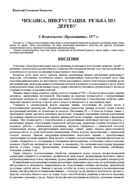 Чеканка, инкрустация, резьба по дереву - 1977, Хворостов А.С.