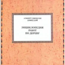 Энциклопедия работ по дереву – 2005, Альберт Джексон, Дэвид Дэй